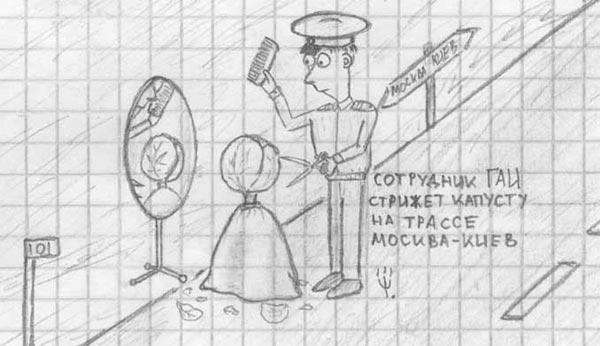 Сотрудник ГАИ стрижет капусту