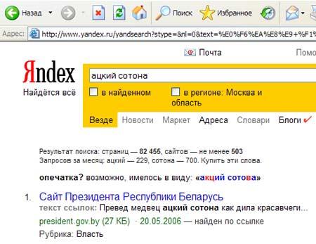 Ацкий сотона - Yandex развлекается
