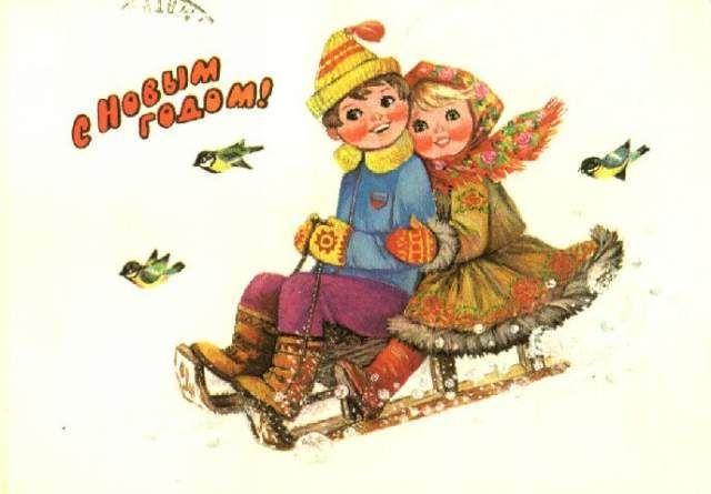 Ностальгия : Советские новогодние открытки