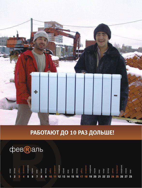 Веселый календарь на 2007