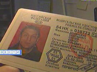 Тайнопись в водительских правах