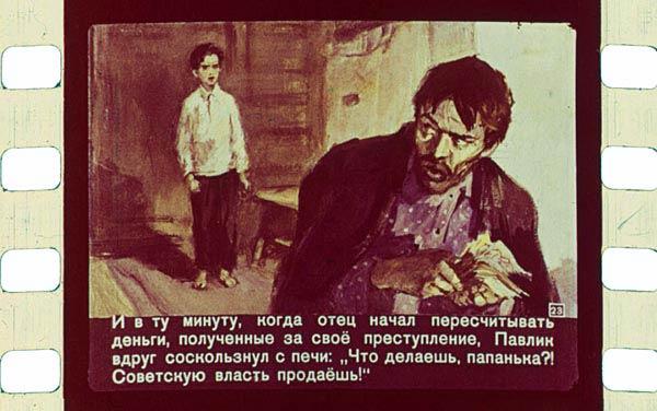 Подвиг Павлика Морозова