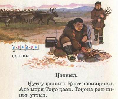 Чукотский букварь