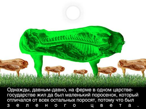 Зеленый поросенок
