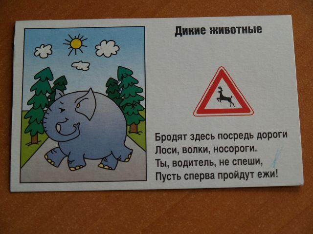 картинки для детей правила дорожного движения.