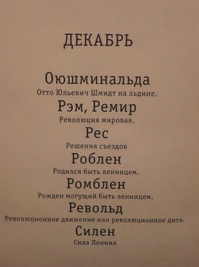Необычные имена советского союза