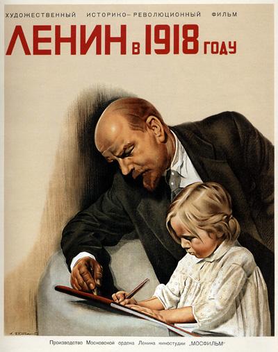 И Без Регистрации Советские Плакаты