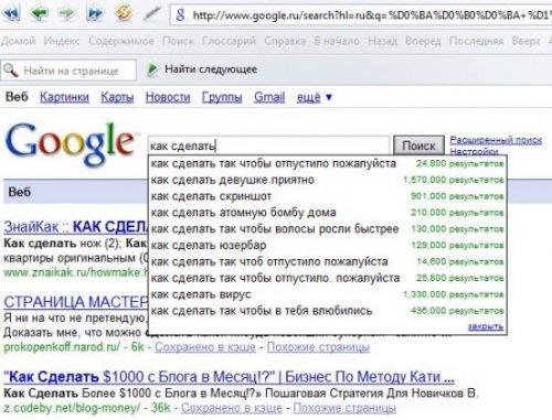 Как сделать google поисковик
