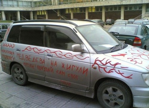 http://www.doodoo.ru/uploads/posts/2008-12/thumbs/protest-car-03.jpg
