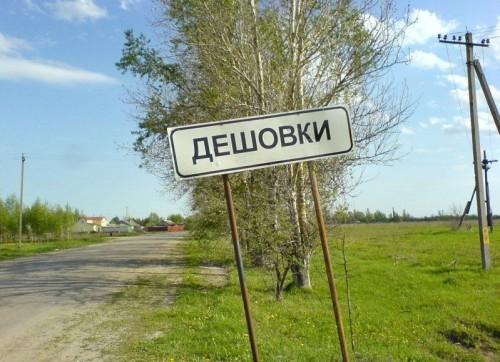 Как деревню назовешь...