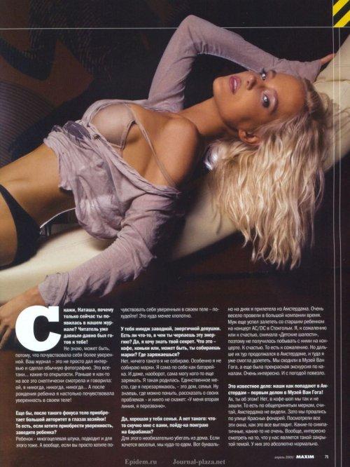 порно фото глюкозы в журнале playboy