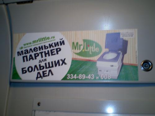 Дурацкая реклама