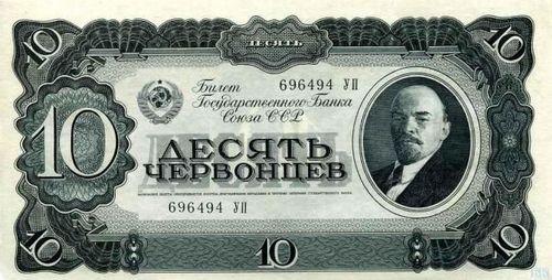 Советские деньги 66 фото