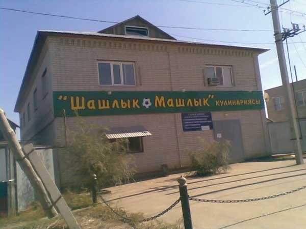 http://www.doodoo.ru/uploads/posts/2009-07/kazax-05.jpg