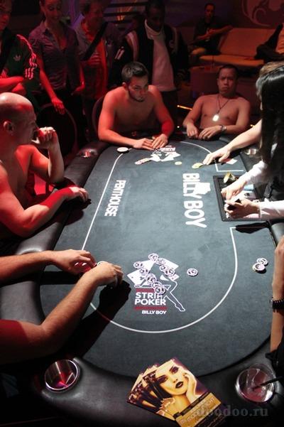 Покер на раздевание