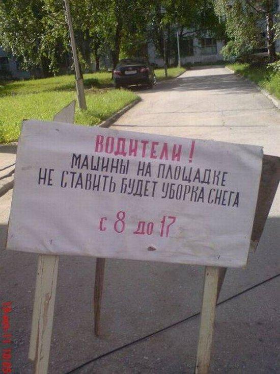 http://www.doodoo.ru/uploads/posts/2011-07/funny-advert-55.jpg