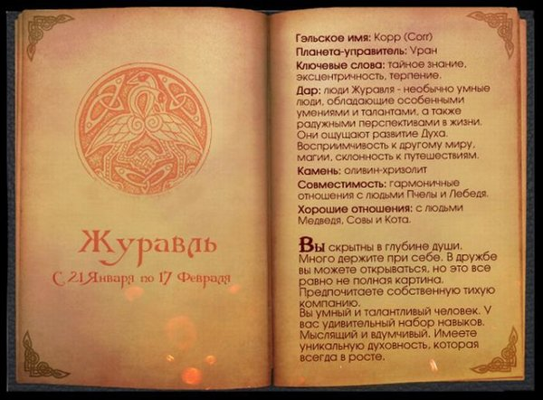 http://www.doodoo.ru/uploads/posts/2011-07/horoscope-of-celts-01.jpg