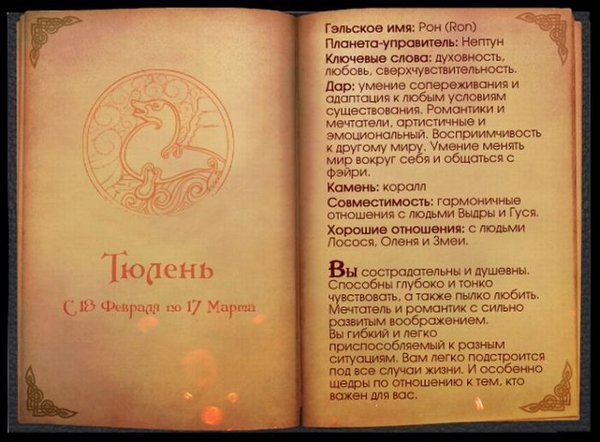 http://www.doodoo.ru/uploads/posts/2011-07/horoscope-of-celts-02.jpg