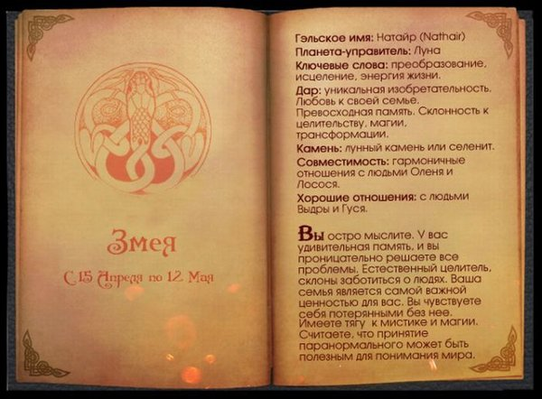 http://www.doodoo.ru/uploads/posts/2011-07/horoscope-of-celts-04.jpg