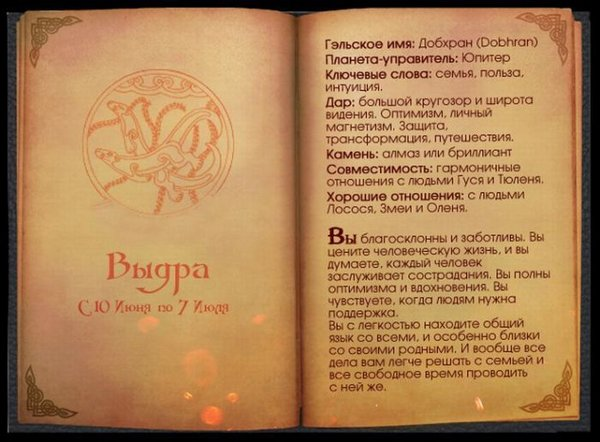 http://www.doodoo.ru/uploads/posts/2011-07/horoscope-of-celts-06.jpg