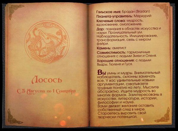http://www.doodoo.ru/uploads/posts/2011-07/horoscope-of-celts-08.jpg