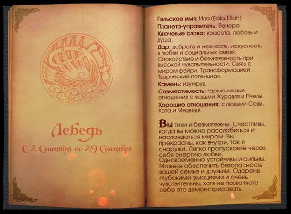http://www.doodoo.ru/uploads/posts/2011-07/horoscope-of-celts-09.jpg