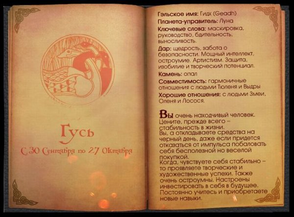http://www.doodoo.ru/uploads/posts/2011-07/horoscope-of-celts-10.jpg