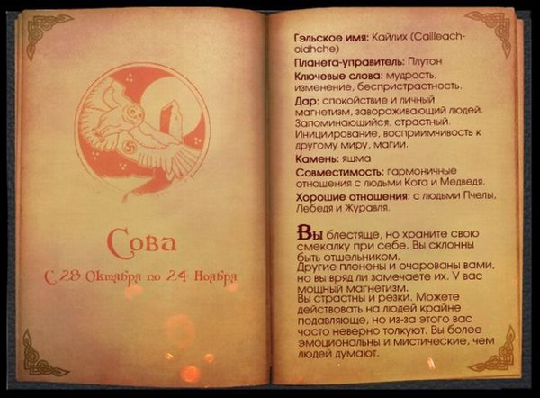 http://www.doodoo.ru/uploads/posts/2011-07/horoscope-of-celts-11.jpg