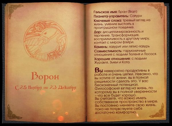 http://www.doodoo.ru/uploads/posts/2011-07/horoscope-of-celts-12.jpg