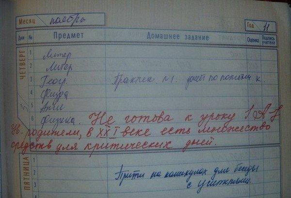 http://www.doodoo.ru/uploads/posts/2012-02/dnevnik-03.jpg