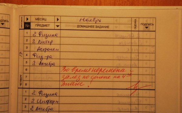 http://www.doodoo.ru/uploads/posts/2012-02/dnevnik-06.jpg