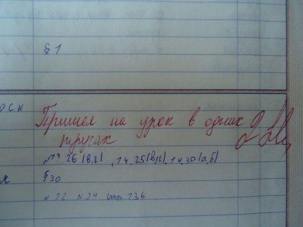 http://www.doodoo.ru/uploads/posts/2012-02/dnevnik-10.jpg