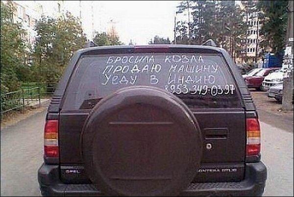 """Надпись на машине """" Дуделка - Интересные новости и фото"""