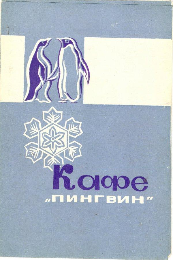 Меню советских ресторанов