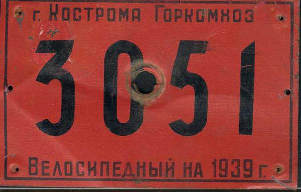 Номер для велосипеда