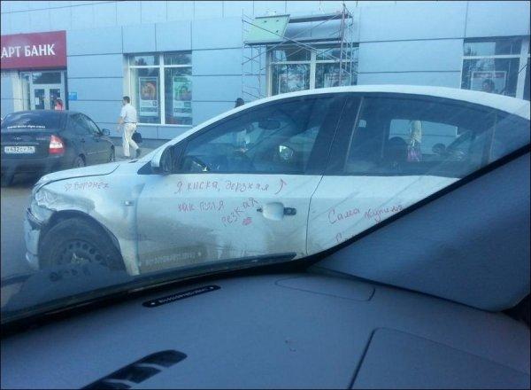 Женская машина