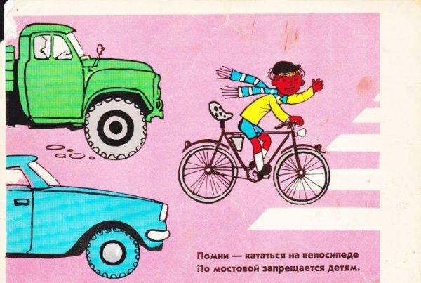ПДД для детей 1975