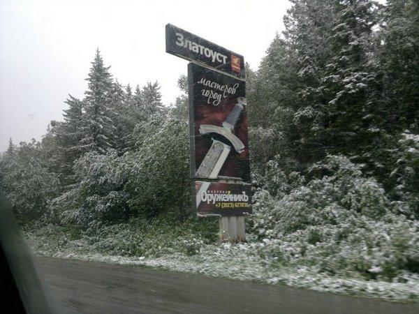 Летний снег