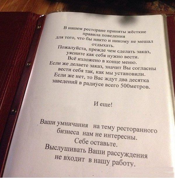 Правила ресторана