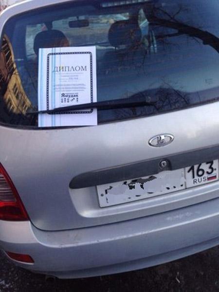 Диплом парковщика