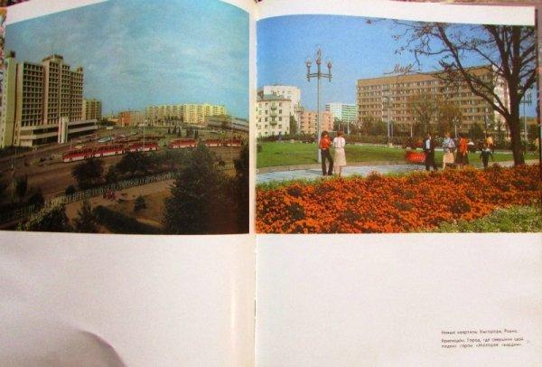 Советская Украина