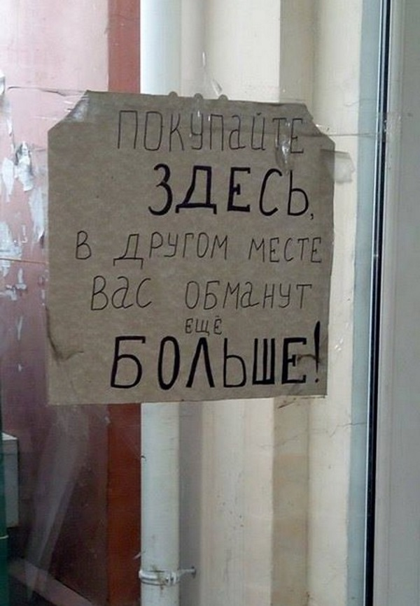 Надпись-прикол