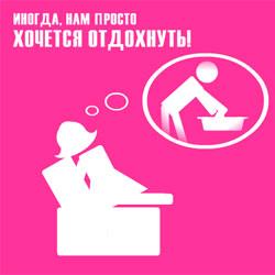 Что значит быть женщиной